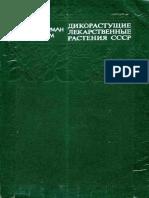 Гаммерман. Дикорастущие лекарственные растения СССР 1976