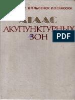 Атлас акупунктурных зон. Мачерет Лысенюк Самосюк. 1986 (распознан)