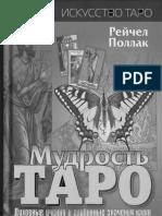 Поллак. Мудрость Таро. Духовные учения и глубинные значения карт 2011.pdf