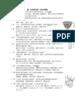 國一生物周考 (消化、光合與運輸作用)【第二次段考複習】