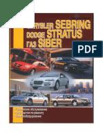 CHRYSLER SEBRING, DODGE STRATUS, ГАЗ SIBER .pdf