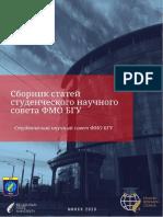 Сборник статей Студенческого научного совета ФМО БГУ