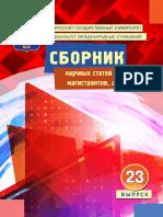 23 сборник статей студентов, магистрантов, аспирантов ФМО БГУ