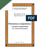 Nagaytseva_Omonimy_2011