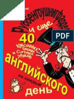 40_urokov_angliyskogo_na_kazhdy_den.pdf