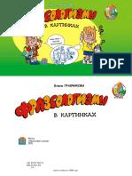 Фразеологизмы в картинках..pdf