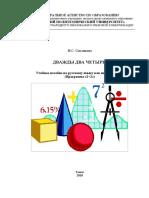 ДВАЖДЫ ДВА ЧЕТЫРЕ.pdf
