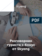 Travelbook.pdf
