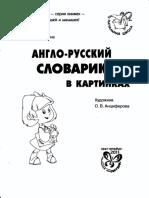 Илюшкина А.В. - Англо-русский словарик в картинках - 2011.pdf