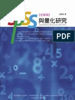 1H64 SPSS與量化研究(更新版)