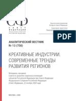 Креативные индустрии. Современные тренды развития регионов. Аналитический вестник №13 (756) Совета Федерации