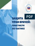Zaschita_prav_vrachey.pdf