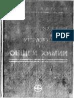 Задачи и упражнениа по общей химии.pdf