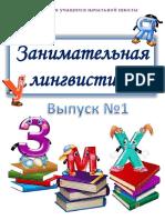 Занимательная лингвистика