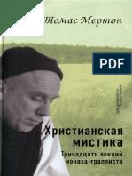 merton-hristianskaya-mistika-2020.pdf
