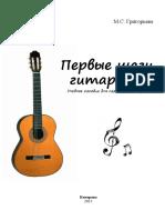 Первые шаги гитариста. Учебное пособие для первого года обучения.pdf