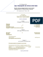 Rubinshtein.pdf