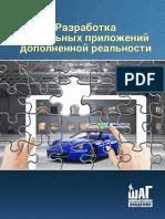12MKA_Appinvertor_urok_08_1589193538 (1).pdf