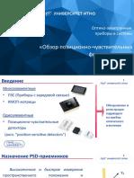 Презентация_PSD