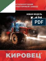 Presentation of  К-424 tractor