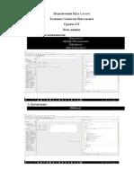 Подключение БД к Lazarus.pdf
