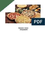 Biznes-plan-pitstserii.pdf
