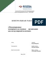 Контрольная «Акторы мировой политики» (4)