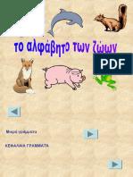 αλφάβητο ζώων