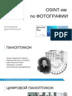 OSINT-им по ФОТОГРАФИИ.pdf