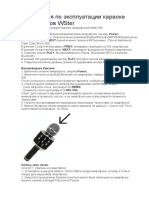Инструкция микрофонов WSter