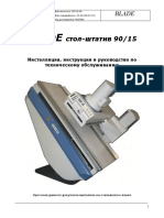 РДК-ВСМ_BLADE User Manual (RUS)