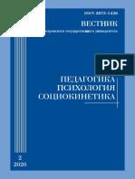 Вестник КГУ. Педагогика. Психология. Социокинетика №2 2020