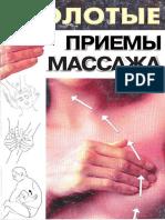Н.Оремус.Золотые приемы массажа.pdf