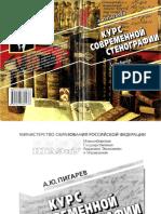 Пигарев А.Ю. Курс современной стенографии (3-е издание, 2002)