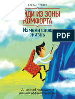 TTTreysi_Vyydi-iz-zony-komforta-Izmeni-svoyu-zhizn.342476.fb2.epub