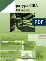 Литература_США__XX_века