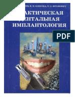 Musheev_Prakticheskaya_dentalnaya_implantologia.pdf