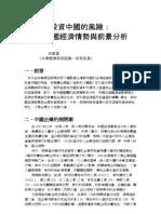 advocates 20080817 投資中國的風險:當前中國經濟情勢與前景分析(田君美)