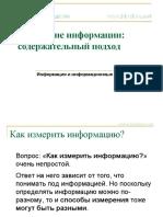 1_3 Измерение информации - содержательный подход.ppt
