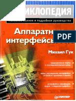 guk_m_apparatnye_interfeysy_pk_entsiklopediya