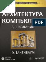 tanenbaum_endryu_arkhitektura_komp_yutera2007.pdf