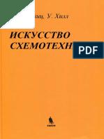 khorovits_p_khill_u_iskusstvo_skhemotekhniki.pdf