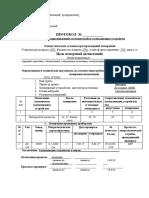 Пл. 7 Сопротивлений заземлителей.docx