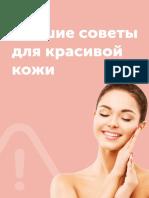 Лучшие советы для красивой кожи.pdf