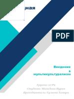 4. Политика мультикультурализма в Азербайджанской Республике и социально-экономическое развитие страны