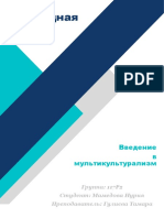 8. Мультикультурализм как социальное явление, идеология Азербайджана..docx