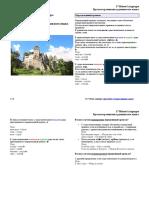 Румынская грамматика.pdf