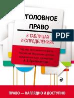 Бриллиантов А.В. (под ред.) - Уголовное право в таблицах и определениях (Право - наглядно и доступно) - 2018