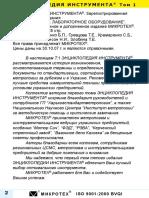 Энциклопедия измер. инстр.