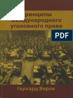 Верле, Герхард - Принципы Международного Уголовного Права - 2011